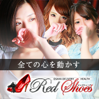 Red Shoes(レッドシューズ)